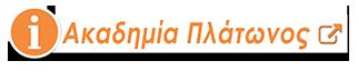 akadimia-platonos-s.png