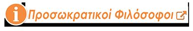 prosokraikoi-filosofoi-s.png